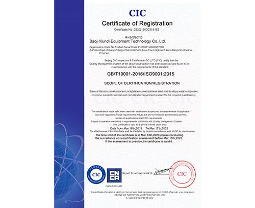 质量管理体系认证英文