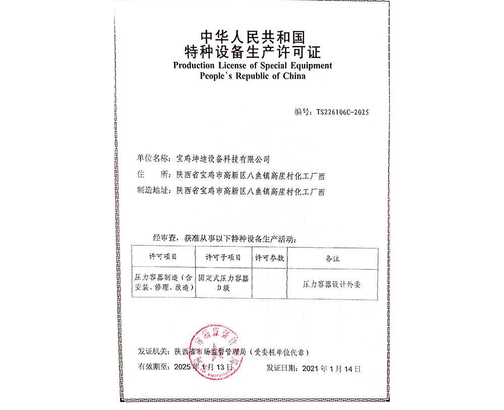 特种设备生产许可证